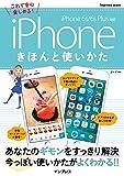 iPhoneきほんと使いかた iPhone 6s/6s Plus対応