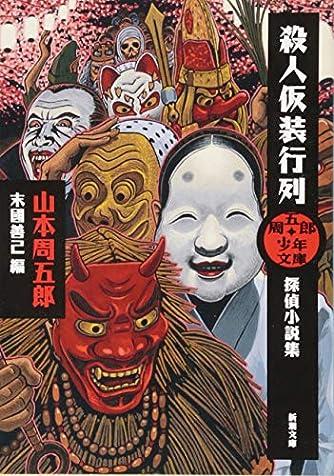 周五郎少年文庫 殺人仮装行列 (新潮文庫)
