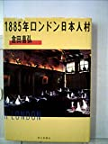 1885年ロンドン日本人村 (1983年)