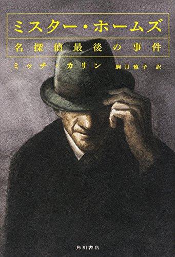ミスター・ホームズ 名探偵最後の事件の詳細を見る