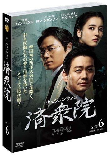 済衆院/チェジュンウォン セット6 [DVD]