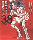 私の結婚に関する予言38 日本ラブストーリー大賞シリーズ