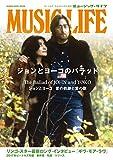 MUSIC LIFE  ジョンとヨーコのバラッド (シンコー・ミュージックMOOK)