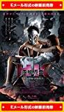 『HK/変態仮面 アブノーマル・クライシス』 映画前売券(ムビチケEメール送付タイプ)