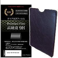 メディアカバーマーケット Lenovo Tab E10 Qualcomm [10.1インチ(1280x800)]機種で使える【タブレットレザーケース と 強化ガラス同等 高硬度9H 液晶保護フィルム のセット】