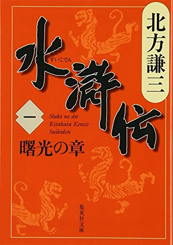 水滸伝 1 曙光の章  / 北方 謙三