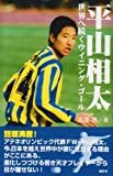 平山相太—世界へ続くウイニングゴール