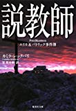 説教師 エリカ&パトリック事件簿 (集英社文庫)