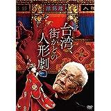 台湾、街かどの人形劇 [DVD]