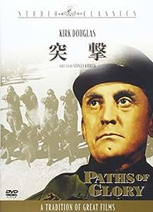 突撃 [DVD]