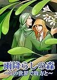 雨降らしの森~この世界で貴方と~(1) (BL★オトメチカ)
