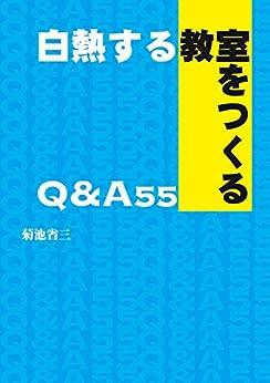 [菊池,省三]の白熱する教室をつくる Q&A55
