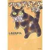 さび猫でるでる天国 1 (バンブー・コミックス)