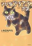 さび猫でるでる天国 1 (バンブー・コミックス) 画像