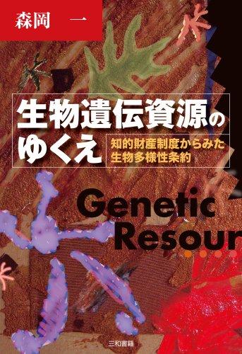生物遺伝資源のゆくえ―知的財産制度からみた生物多様性条約の詳細を見る