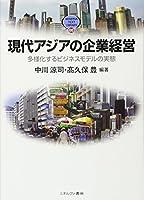 現代アジアの企業経営:多様化するビジネスモデルの実態 (MINERVA TEXT LIBRARY)