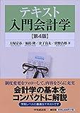 テキスト入門会計学(第4版)