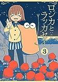 ロジカとラッカセイ 3巻(完): バンチコミックス