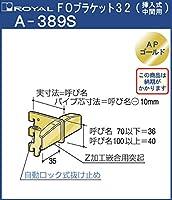 Sバー パイプ FOブラケット32 【 ロイヤル 】APゴールド A-389S [サイズ:250mm] [挿入式中間用] 【要納期確認】