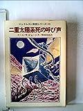 二重太陽系死の呼び声―ジェイムスン教授シリーズ1 (ハヤカワ文庫SF)