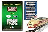 【MICRO ACE・マイクロエース】鉄道模型Nゲージ国鉄 モハ20系 特急『こだま』スピード記録車 8両木箱セット(A0125)
