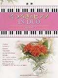 ピアノ連弾 くつろぎのピアノ イン・デュオ
