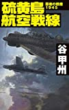 覇者の戦塵1945-硫黄島航空戦線 (C・NOVELS)