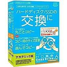 アーク情報システム HD革命/CopyDrive V6 with Eraser アカデミック