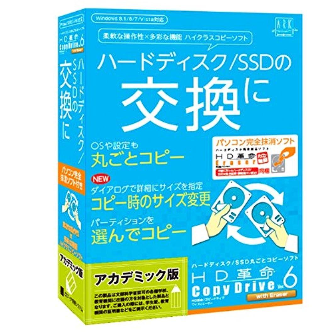 枯渇する強要黙認するアーク情報システム HD革命/CopyDrive V6 with Eraser アカデミック
