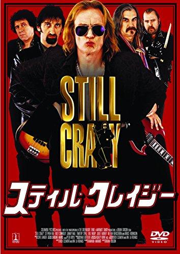 スティル・クレイジー [DVD]