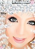 小悪魔 ageha (アゲハ) 2009年 11月号 [雑誌]