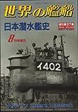 日本潜水艦史 (世界の艦船 1993.8.増刊 No.469)
