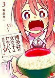 博多弁の女の子はかわいいと思いませんか?(3) (チャンピオンREDコミックス)