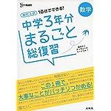 高校入試 中学3年分まるごと総復習 数学 (シグマベスト)