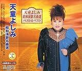 天童よしみ 昭和演歌名曲選 ベスト KB-51