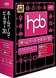 ホームページ・ビルダー20 書籍セット 通常版