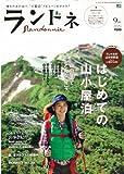ランドネ 2011年 09月号 [雑誌]