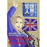 第5巻 マーガレット・サッチャー: レジェンド・ストーリー