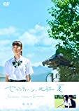 セブンティーン、北杜 夏[DP-0115][DVD] 製品画像