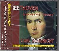 ベートーヴェン:交響曲第3番『英雄』(パリ音楽院管)、モーツァルト:ピアノ協奏曲第9番(ハスキル、シュトゥットガルト放送響) シューリヒト指揮