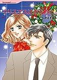 ロマンティック・クリスマス セレクトセット vol.8 (ハーレクインコミックス)