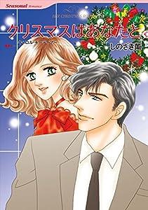 ロマンティック・クリスマス セレクトセット vol.8 ロマンティック・クリスマスセレクトセット (ハーレクインコミックス)