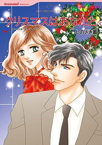 ロマンティック・クリスマス セレクトセット vol.8 (ハーレクインコミックス)の詳細を見る