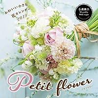 かわいい小さな花カレンダー petit flower (インプレスカレンダー2019)