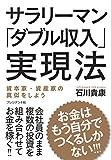 サラリーマン「ダブル収入」実現法  ―お金はもう自分でつくるしかない! ! !