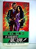 真幻魔大戦〈3〉スリーピング・ビューティー (徳間文庫)