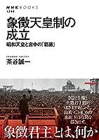 象徴天皇制の成立―昭和天皇と宮中の「葛藤」 (NHKブックス No.1244)
