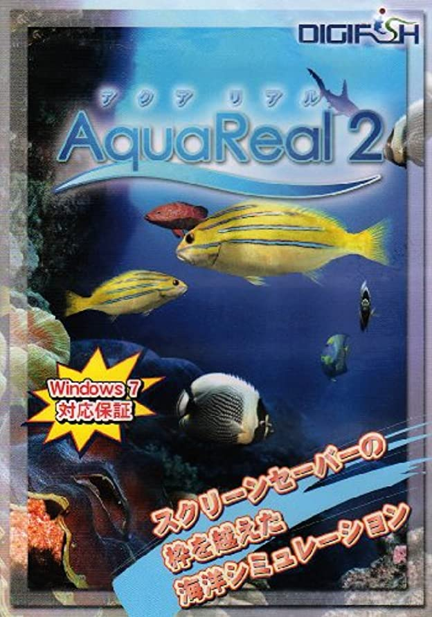 大惨事違法イノセンスAqua Real 2 パッケージ版