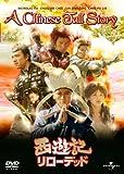 西遊記 リローデッド [DVD]