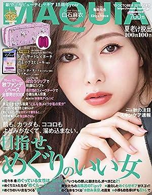 MAQUIA(マキア) 2019年 10 月号 [雑誌]